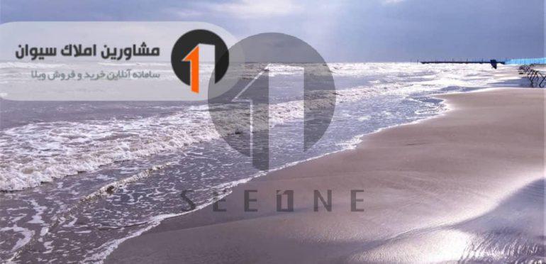 خرید زمین ساحلی در شمال نوشهر-۵۲۱۷۰